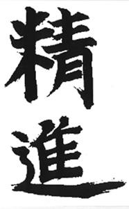 Kanji: